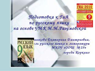 Подготовка к ГиА по русскому языку на основе УМК М.М.Разумовской Шляпникова Е