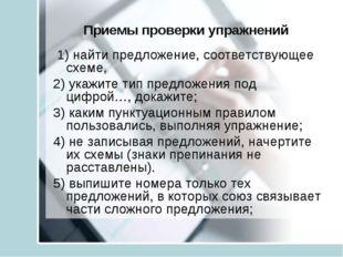 Приемы проверки упражнений 1) найти предложение, соответствующее схеме, 2) ук