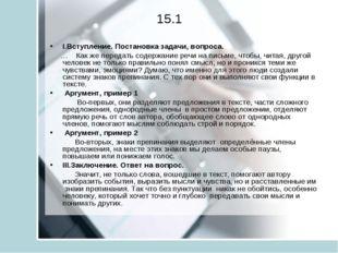 15.1 I.Вступление. Постановка задачи, вопроса. … Как же передать содержание