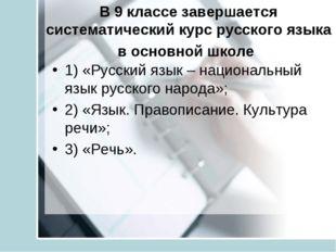 В 9 классе завершается систематический курс русского языка в основной школе 1