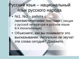 Русский язык – национальный язык русского народа №1, №2 – работа с лингвистич