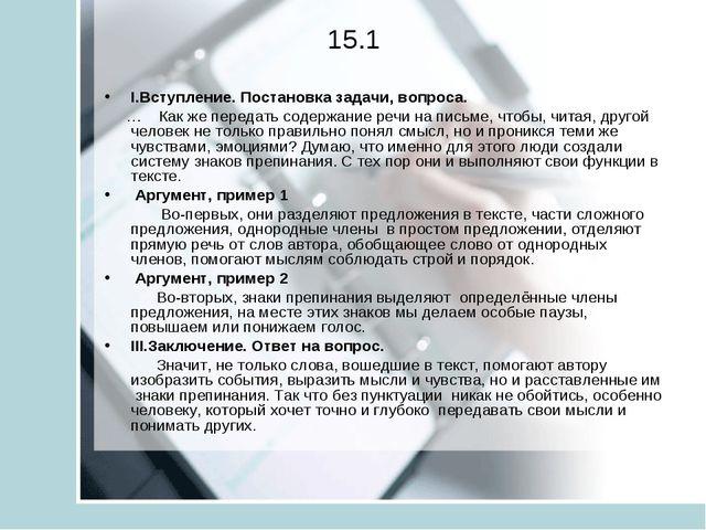 15.1 I.Вступление. Постановка задачи, вопроса. … Как же передать содержание...