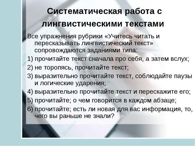 Систематическая работа с лингвистическими текстами Все упражнения рубрики «Уч...
