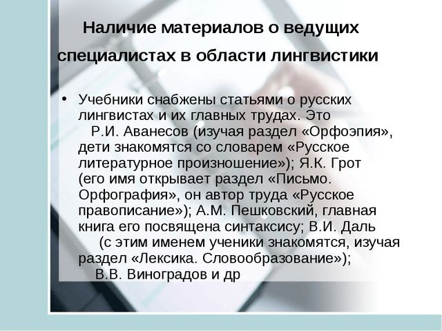 Наличие материалов о ведущих специалистах в области лингвистики Учебники снаб...