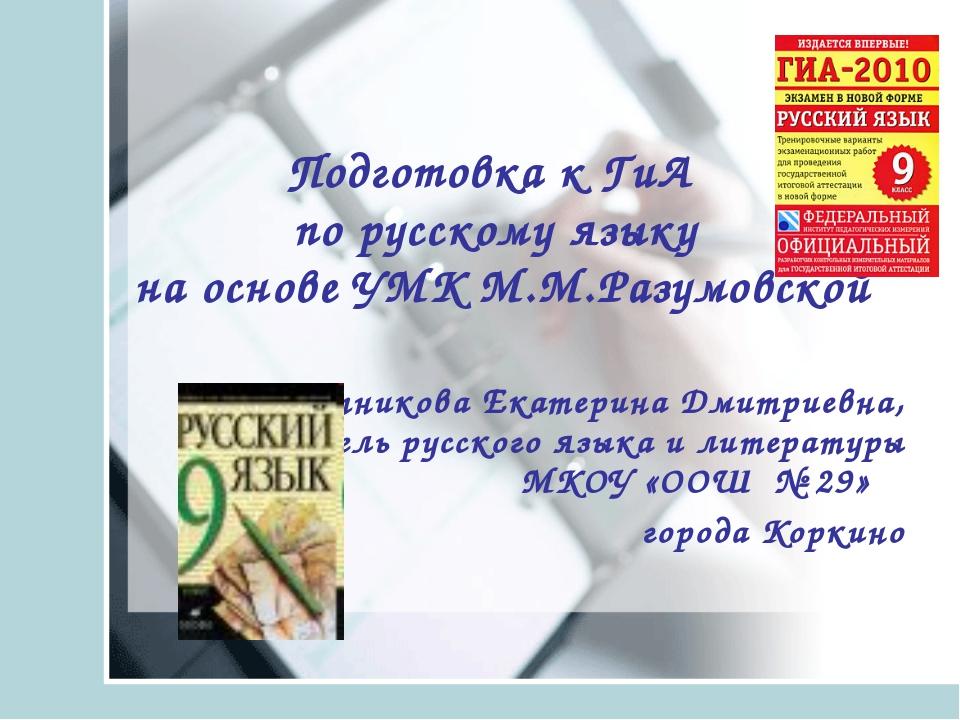 Подготовка к ГиА по русскому языку на основе УМК М.М.Разумовской Шляпникова Е...