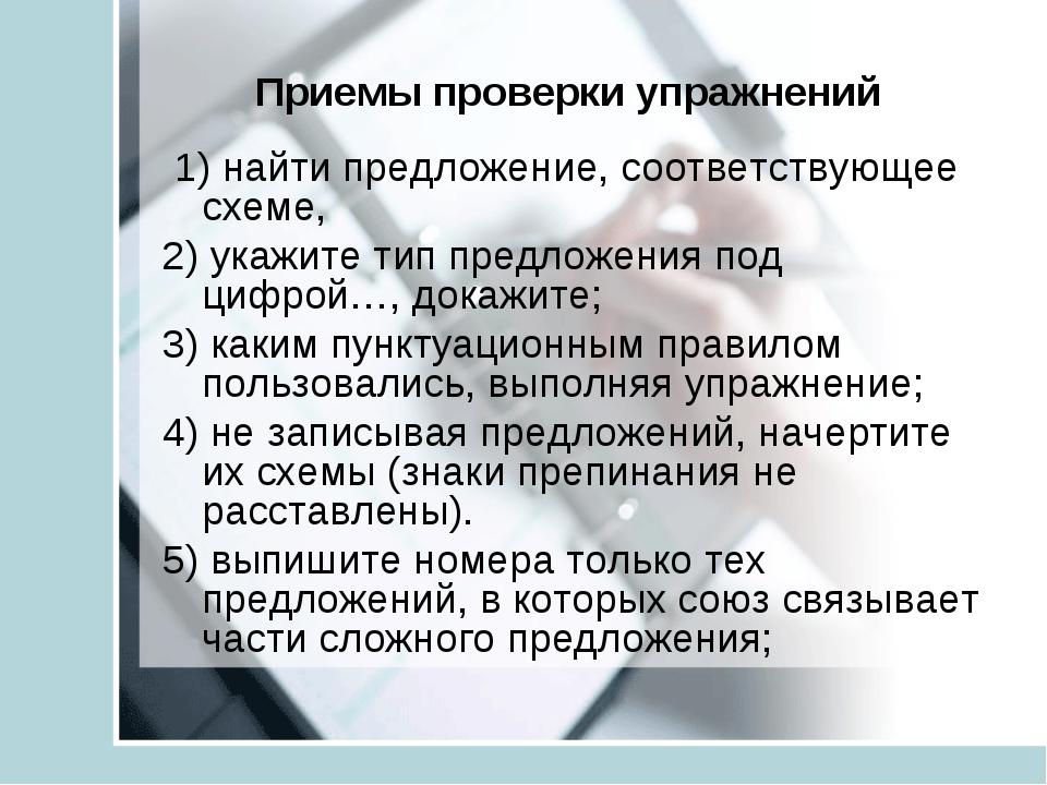 Приемы проверки упражнений 1) найти предложение, соответствующее схеме, 2) ук...