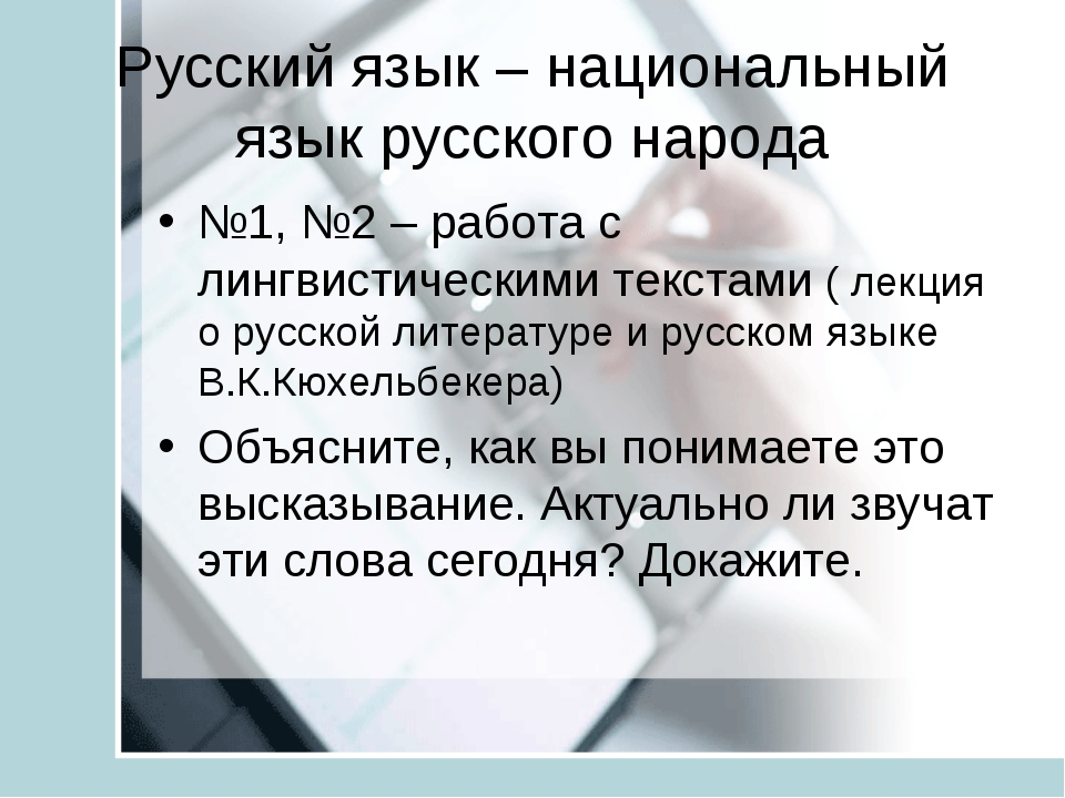 Русский язык – национальный язык русского народа №1, №2 – работа с лингвистич...