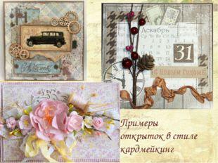 Примеры открыток в стиле кардмейкинг