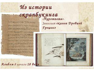 «Hypomnema». Записная «книга Древней Греции» Альбом в начале 18 века Из истор