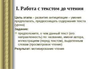 I. Работа с текстом до чтения Цель этапа – развитие антиципации – умения пред