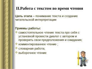 II.Работа с текстом во время чтения Цель этапа – понимание текста и создание