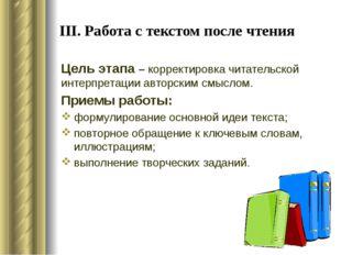 III. Работа с текстом после чтения Цель этапа – корректировка читательской ин