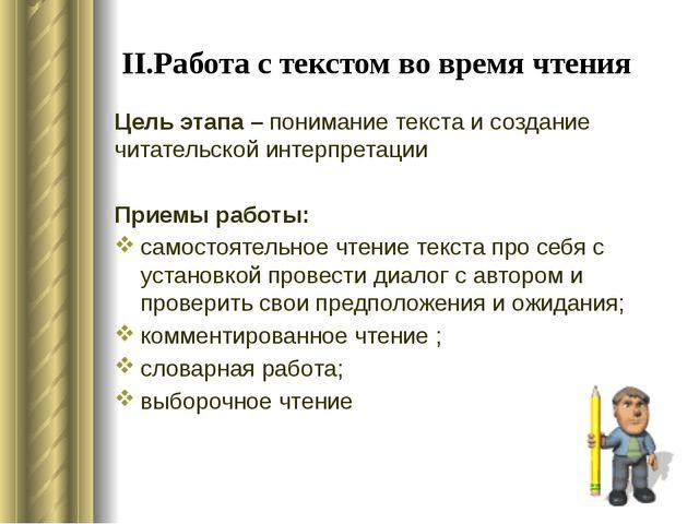 II.Работа с текстом во время чтения Цель этапа – понимание текста и создание...