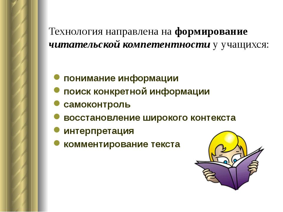 Технология направлена на формирование читательской компетентности у учащихся:...