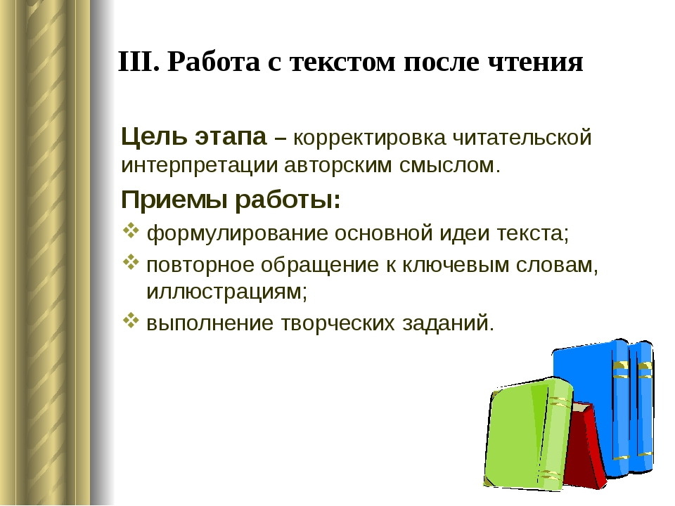 III. Работа с текстом после чтения Цель этапа – корректировка читательской ин...