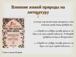 Слово о полку Игореве Влияние живой природы на литературу «Солнце ему тьмою п