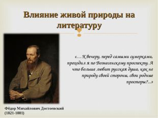 Фёдор Михайлович Достоевский (1821-1881) Влияние живой природы на литературу
