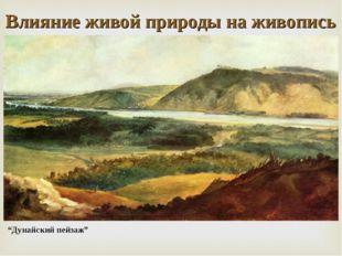 """""""Дунайский пейзаж"""" Влияние живой природы на живопись"""