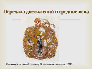 Миниатюра на первой странице Остромирова евангелия (1057) Передача достижений