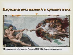 Микеланджело. «Сотворение Адама», 1508-1512, Сикстинская капелла Передача дос