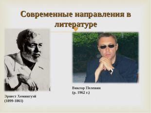 Виктор Пелевин (р. 1962 г.) Современные направления в литературе Эрнест Хемин