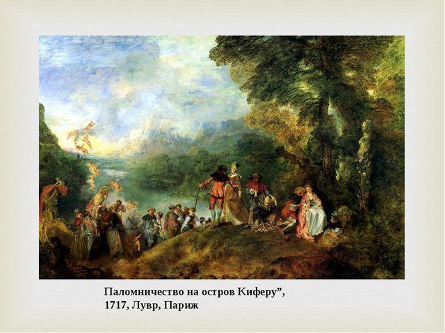"""Паломничество на остров Киферу"""", 1717, Лувр, Париж"""