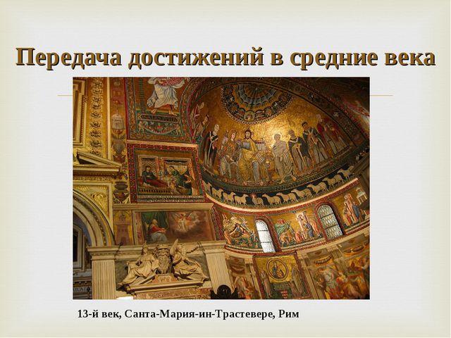 13-й век, Санта-Мария-ин-Трастевере, Рим Передача достижений в средние века