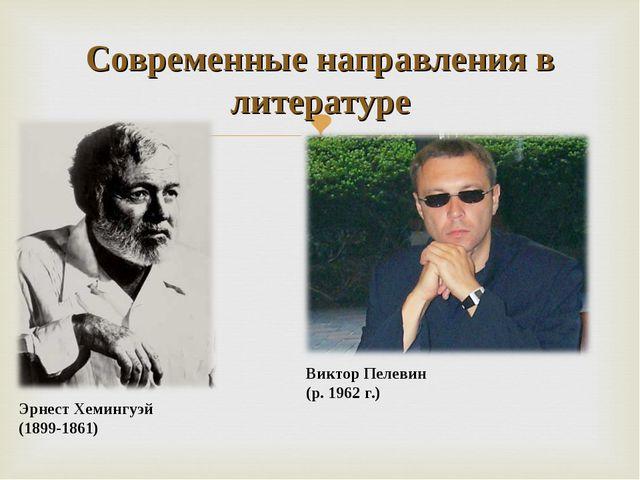 Виктор Пелевин (р. 1962 г.) Современные направления в литературе Эрнест Хемин...