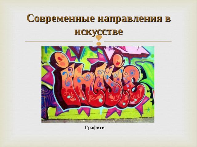 Современные направления в искусстве Графити