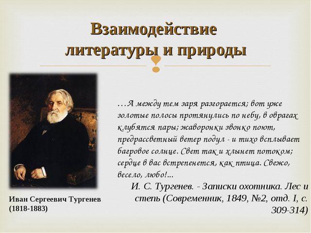 Иван Сергеевич Тургенев (1818-1883) Взаимодействие литературы и природы …А ме...