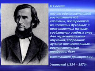 В России основоположником научно образовательной воспитательной системы, пост