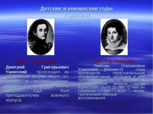 Детские и юношеские годы Родители Отец К. Д. Ушинского Дмитрий Григорьевич Уш