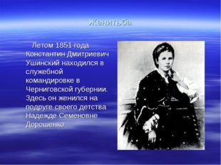 Женитьба Летом 1851 года Константин Дмитриевич Ушинский находился в служебной