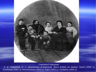 Семейный портрет. К. Д. Ушинский, Н. С. Дорошенко (Ушинская), дети (слева на