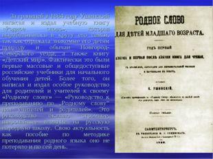За границей в 1864 году Ушинский написал и издал учебную книгу «Родное слово