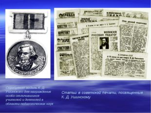 В. П. ПОТЕМКИН. Серебряная медаль К. Д. Ушинского для награждения особо отлич