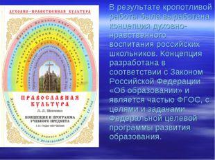 В результате кропотливой работы была выработана концепция духовно-нравственн