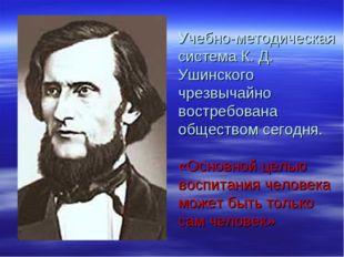 Учебно-методическая система К. Д. Ушинского чрезвычайно востребована общество