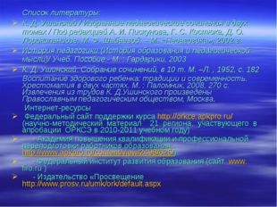 Список литературы: К. Д. Ушинский / Избранные педагогические сочинения в дву