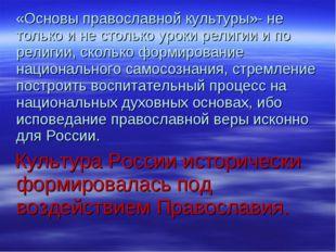 «Основы православной культуры»- не только и не столько уроки религии и по ре