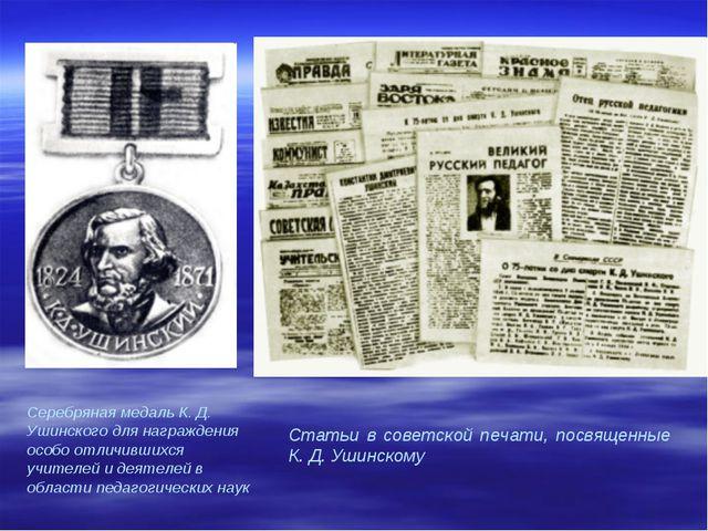 В. П. ПОТЕМКИН. Серебряная медаль К. Д. Ушинского для награждения особо отлич...