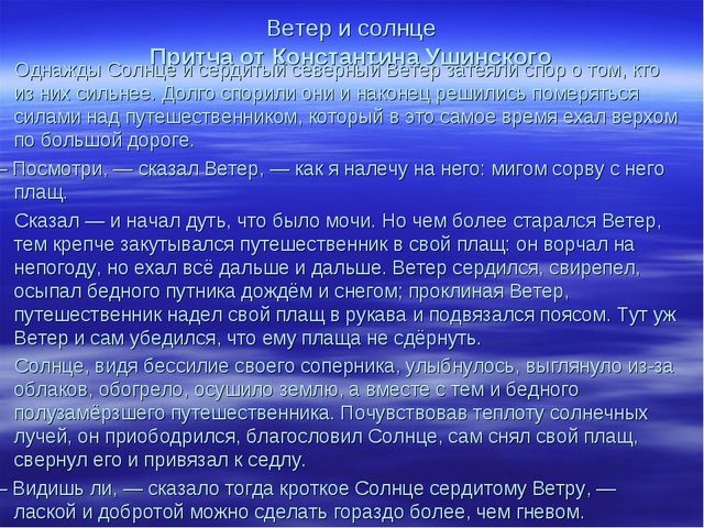 Ветер и солнце Притча от Константина Ушинского Однажды Солнце и сердитый севе...