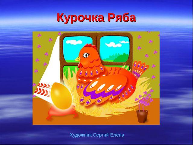 Курочка Ряба Художник Сергий Елена