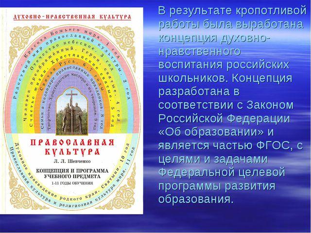 В результате кропотливой работы была выработана концепция духовно-нравственн...
