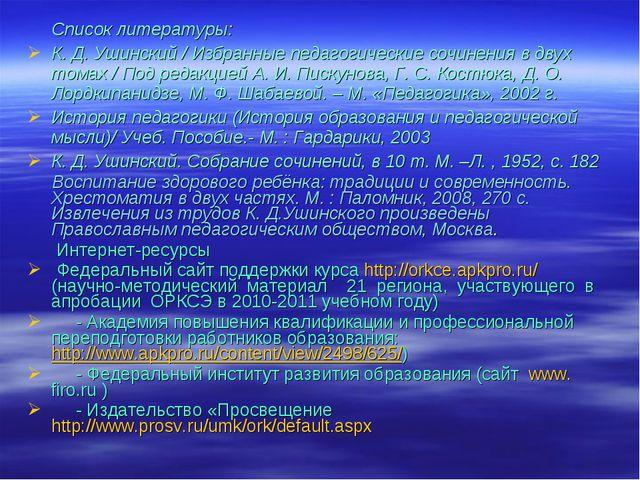 Список литературы: К. Д. Ушинский / Избранные педагогические сочинения в дву...