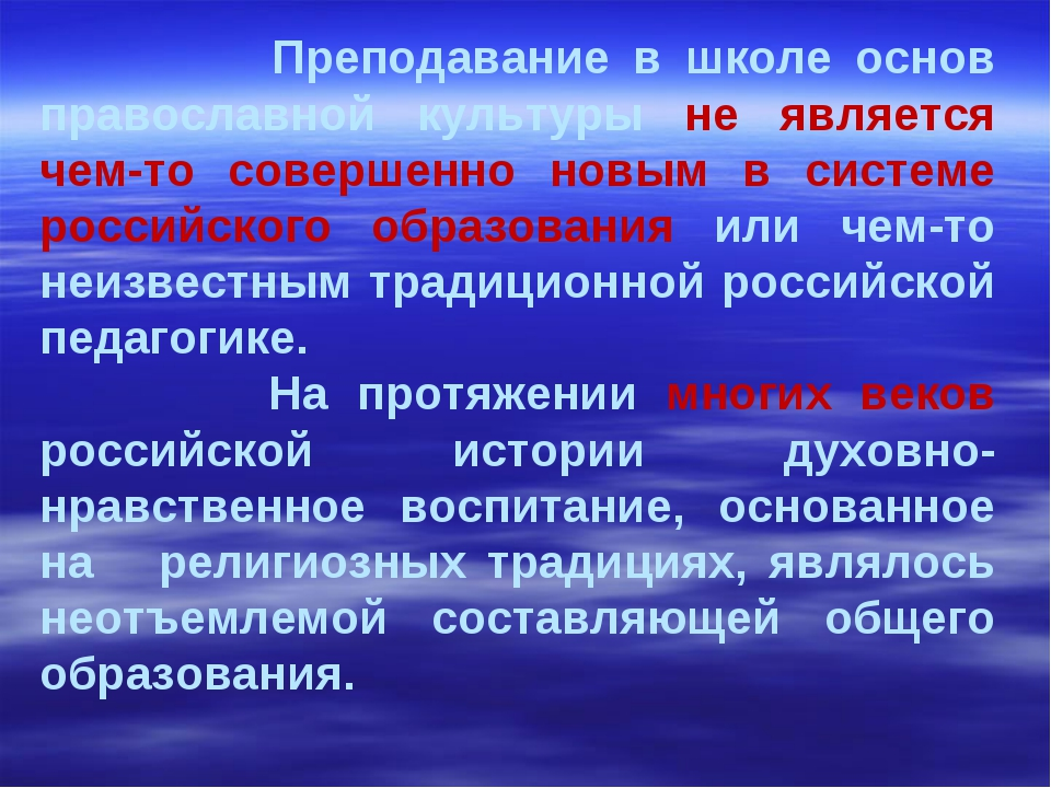 Преподавание в школе основ православной культуры не является чем-то совершен...
