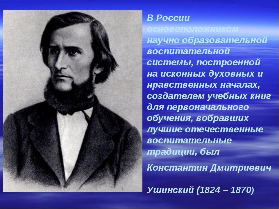 В России основоположником научно образовательной воспитательной системы, пост...