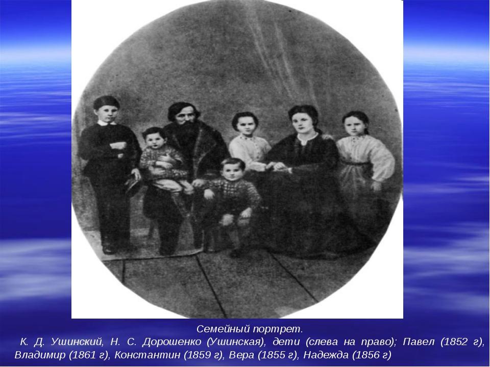 Семейный портрет. К. Д. Ушинский, Н. С. Дорошенко (Ушинская), дети (слева на...
