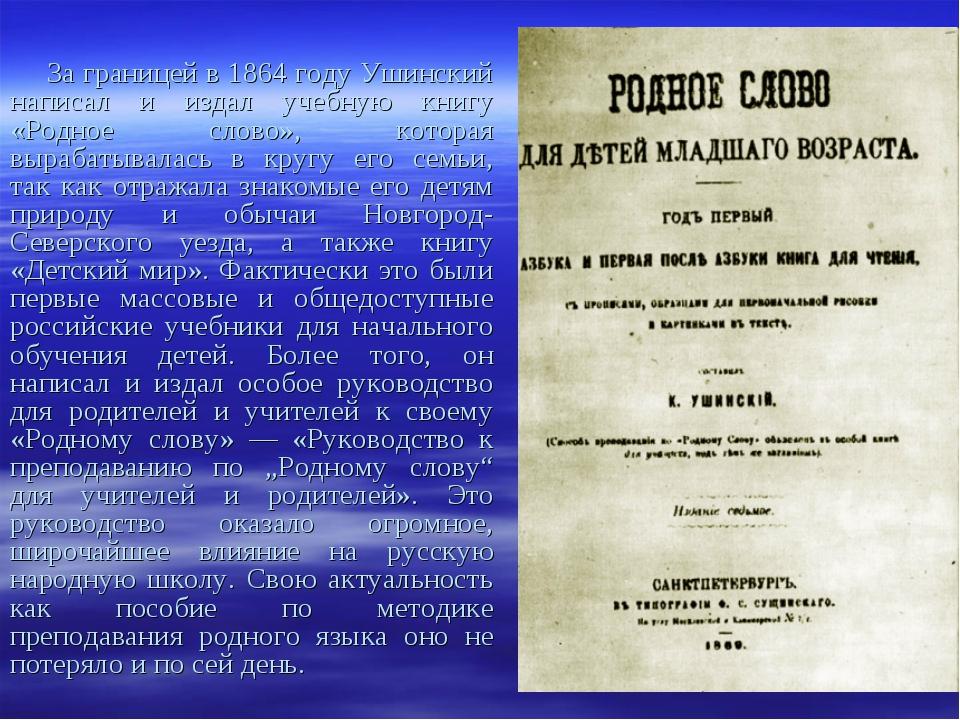За границей в 1864 году Ушинский написал и издал учебную книгу «Родное слово...