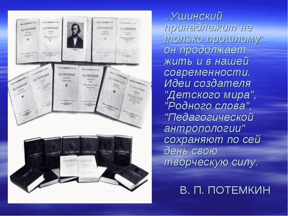 ..Ушинский принадлежит не только прошлому: он продолжает жить и в нашей совре...